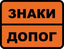 Таблички для опасных грузов